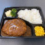 高崎市のテイクアウト!ハンバーグ るぅで弁当をお持ち帰り めっちゃ柔らかくて肉汁たっぷりの「やわらか牛2度びきハンバーグ弁当」